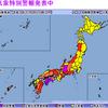 気象庁は8日午前5時56分に愛媛県・高知県に大雨特別警報を発表!対象エリアの方はただちに命を守る行動を!!