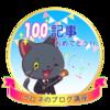 【100記事達成記念】わたしが100記事書いた手順