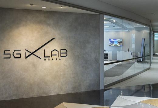 5Gで企業のビジネス創出魂に火をつけろ! 大阪市にイノベーション拠点「5G X LAB OSAKA」がオープン