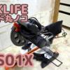 【2万円のスライド丸ノコ】TACKLIFE PMS01X徹底レビュー