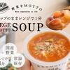 野菜をMotto!!オンラインショップを紹介するにゃ 【こだわり国産野菜のスープ専門店 】