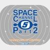 おま国ゲームのPC版「スペースチャンネル5 パート2」プレイ感想