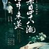 荒戸源次郎監督『赤目四十八瀧心中未遂』のDVDを観る
