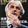※追記あり サッカー日本代表監督・ハリルホジッチが電撃解任!解雇理由や後任の監督など詳細まとめ