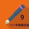 気持ちを込めて一筆箋の練習【目指せ美文字!!40歳からペン習字を始めて文字が上手くなるか!? ペン習字実践記その9】