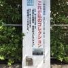 平成の世に個人美術館をつくったふたりの講師〜アートとマネー〜