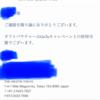誰でもウェスティンホテル東京、セントレジスホテル大阪、ザ・リッツ・カールトン沖縄に半額未満で泊まることができる!? ~マリオットのバウチャー制度~