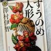 ずうのめ人形(澤村伊智、2016)