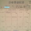 定期検査費用(4月2日CT検査込み)・悪性リンパ腫と前立腺がん