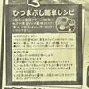 情報 料理提案 ひつまぶし ビッグA 7月25日号