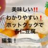 ホットクックレシピ動画 杏仁豆腐♪