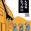 コミックマーケット93(冬コミ)三日目にサークル参加します