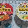 人気カレーチェーン店、CoCo壱番屋監修のカップラーメン2種を食べてみました