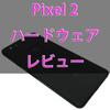 Google Pixel 2 開封&外観レビュー!【ハードウェア編】