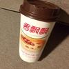 美味しいけど眠れない夜に飲むもんではないインスタント香港ミルクティー