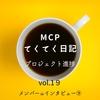 【MCPてくてく日記vol.19-メンバー☕インタビュー⑨】