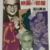 【淀川長治】続・私の映画の部屋(1976)