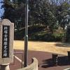 柊塚古墳  朝霞市