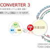 【PC】JD-NET CONVERTER 3