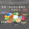 ページニオ・ビーリンサイト・オデフシィなど承認了承〜平成30年8月3日 薬食審 第二部会