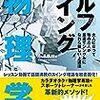 小澤康祐『ゴルフスイング物理学』実業之日本社(ワッグルゴルフブック)