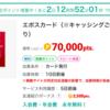 【エポスカード】新規入会で7000円相当のポイントがもらえる(ECナビ案件)