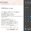 2019/7/16朝かぶ情報