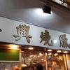 香港にいってきました⑦再興燒臘飯店からのマッサージ