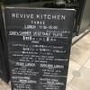 表参道のグルテンフリーメニュー完備のお店「リバイヴキッチン」に行きました