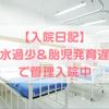 【入院日記】羊水過少&胎児発育遅延で管理入院中-③日目