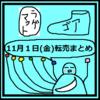 【11/1(金)】転売出来そうなものまとめ