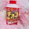 ガツンと甘いっ!!!!!!チョコ・オレ☆。.:*・゜