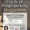 【出演者決定!!】Circle Of Fingerpicking!! 出演者のご紹介第1弾!!