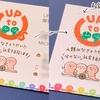 「点字名刺」という選択!「UPtoUS JAPAN」さんのお名刺