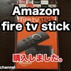 「fire tv stick」が優秀!使ってみた感想