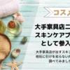 ニトリが化粧品市場に参入!純国産製品のスキンケア製品