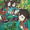 『映像研には手を出すな!(4) (ビッグコミックス) Kindle版』 大童澄瞳 ビッグコミックス 小学館