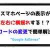 AdSenseの記事内レスポンシブ広告を配置する事で起る「スマホページ記事の表示が左右にずれる・動く」原因と解決方法