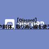 【Discord】太字や斜体、取り消し線を使う方法!