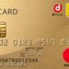 NTTドコモ「dカード GOLD」カード発行で最大34500円分のポイントがもらえます!