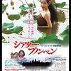 映画『シアター・プノンペン』THE LAST REEL 【評価】C マー・リネット