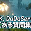 【ARK: DoDoServer】よくある質問集