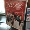 2017.09.24 映画『あさひなぐ』舞台挨拶付き上映 第1部@ミッドランドスクエアシネマ