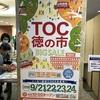 五反田TOCの問屋の特別セール、徳の市で掘り出し物を探しに行く