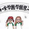 学園祭(1日目・北海道)