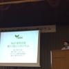 NLP若手の会 (YANS) 第11回シンポジウム 開催報告