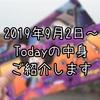 【TDL・TDS】2019年9月2日~のToday中身紹介