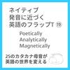 ネイティブ発音に近づく英語のフラップT⑲:poetically, analytically, magnetically