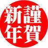 謹賀新年、本年のバイオマス燃料関連の目標(願望?)です!?!?!