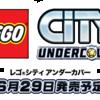 【レゴシティアンダーカバー】Ninendo SwitchとPS4で発売決定!